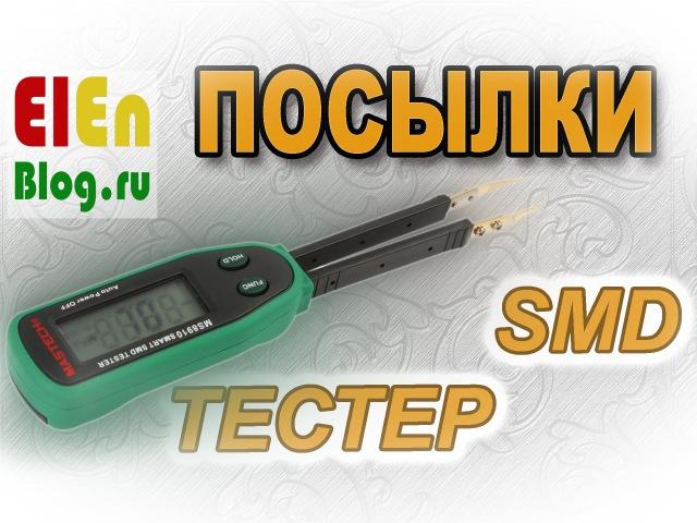 SMD тестер MASTECH MS8910