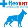 """Ветеринарная клиника """"Неовит"""""""