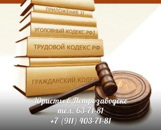 бесплатная юридическая консультация по телефону в петрозаводске