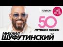 Михаил ШУФУТИНСКИЙ - 50 ЛУЧШИХ ПЕСЕН/THE GREATEST HITS