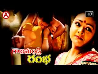 Rajamundry Ramba |  Bold Telugu Movie | Shakeela,Mariya |
