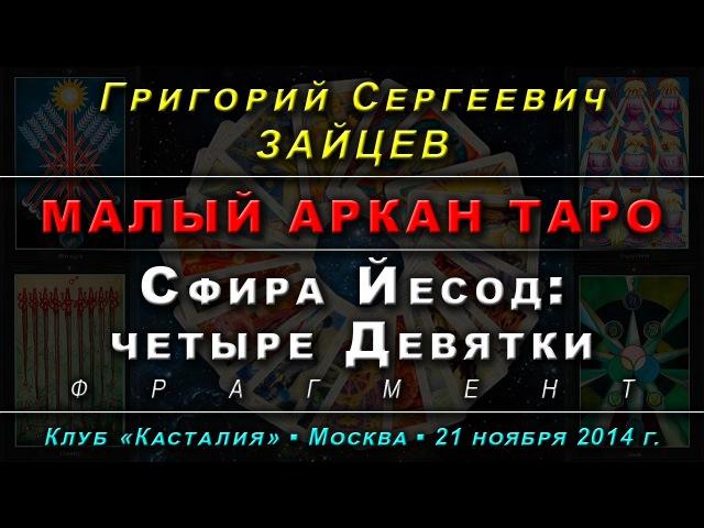 Малый Аркан Таро, лекция №2. Сфира Йесод: четыре Девятки /демо/ (2014.11.21)