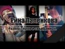 Рина Паленкова - Разбор слухов и свод данных.