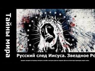 Русский след Иисуса. Звездное Рождество. предсказания ванги на 2015 время ведьм смотреть онлайн