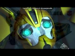 Bumblebee под музыку Трансформеры прайм - Песня бамблби. Picrolla
