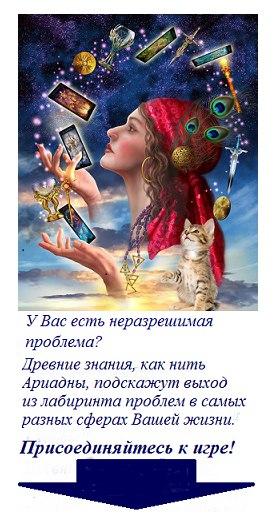 Афиша Воронеж Тарологические игры