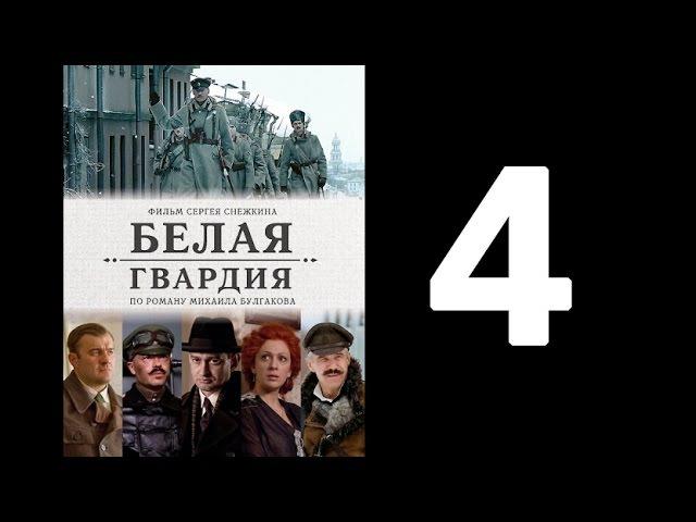Белая гвардия 2012 4 серия из 4
