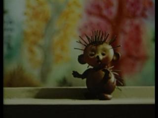 |  Советский мультфильм | Пластилиновый ежик | 1969 |