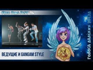 FTF-2016 - Gangam Style от ведущих