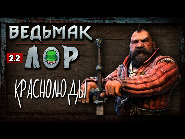 The WITCHER История мира ГЛАВА 2 ЧАСТЬ 2 КРАСНОЛЮДЫ Nobilium