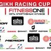 Blagikh Racing Cup - 17-18 сентября 2016
