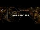 Паранойя Трейлер Paranoia 2013