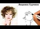 Людмила Гурченко Как нарисовать портрет Людмилы Гурченко