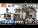 BTS [ENG SUB] 160909 Mezameshi Fuji TV