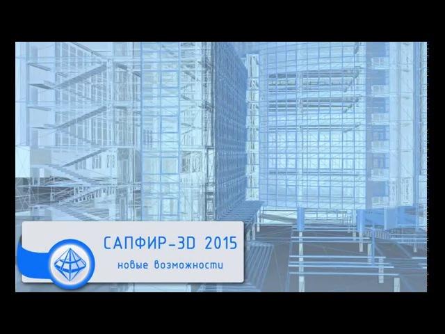 САПФИР-3D 2015. Конструирование балок
