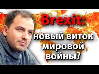 Brexit: новый виток мировой войны?