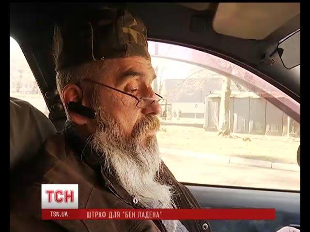 Киевский полицейский выписал штраф Усаме бен Ладену