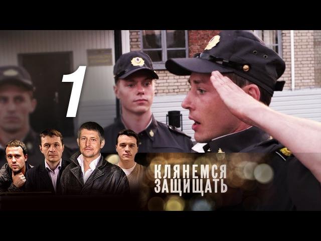 Клянемся защищать. 1 серия (2013) Боевик, криминал, детектив @ Русские сериалы