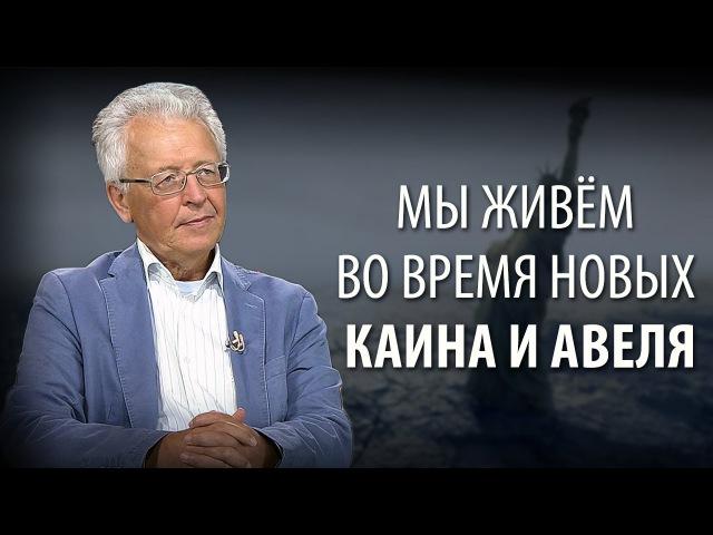 Валентин Катасонов Мы живём во время новых Каина и Авеля