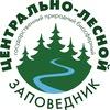 Центрально-Лесной государственный заповедник