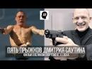 ДМИТРИЙ САУТИН. ВЕЛИКИЙ СПОРТСМЕН / Dmitry Sautin - Olympic champion