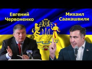 Скандал в студии. Евгений Червоненко и истерика Саакашвили.