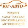«ЮГ-АВТО»|Автосервис в Сарове