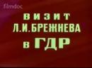 30 октября 1971 года Визит Л И Брежнева в ГДР