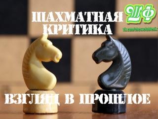 Шахматная критика - взгляд в прошлое. 2 этап кубка города 2004. Партия №6