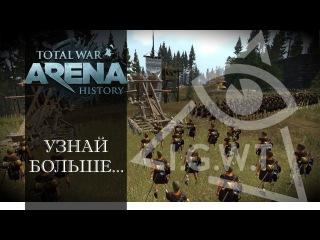 Total War: Arena History. Узнай больше... | Анонс новой рубрики