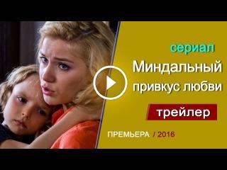 """""""Миндальный привкус любви"""" сериал 2016 канал Россия1 #трейлер 1"""