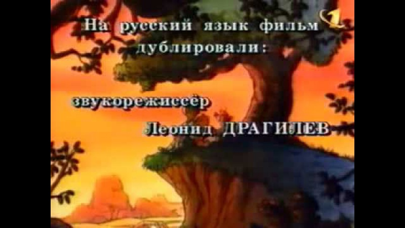 ОРТ Дисней клуб Винни Пух титры