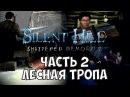 Silent Hill Shattered Memories прохождение Часть 2 Лесная Тропа