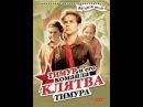Один из самых любимых детских фильмов Клятва Тимура / 1942