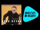 ИВАН КУЧИН - ЗАПРЕТНАЯ ЗОНА альбом / IVAN KUCHIN - ZAPRETNAYA ZONA