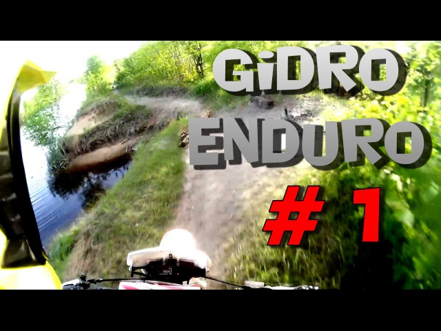 Выше неба Gidro Enduro 1 Kayo t2 irbis ttr 250 125