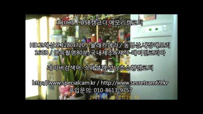 초소형카메라 초소형몰래카메라 강남초소형몰래카메라 다모아캠 스페셜 5