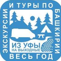Логотип Из Уфы на выходные - туры выходного дня из Уфы