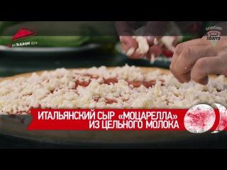 Пицца Сбарро на традиционном тесте