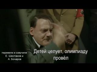 Гитлер недоволен исчезновением Путина накурился и пропал