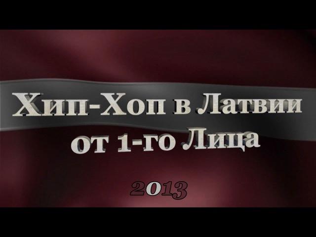Trailer «Хип-Хоп В Латвии: от 1-го Лица». Сезон 2013