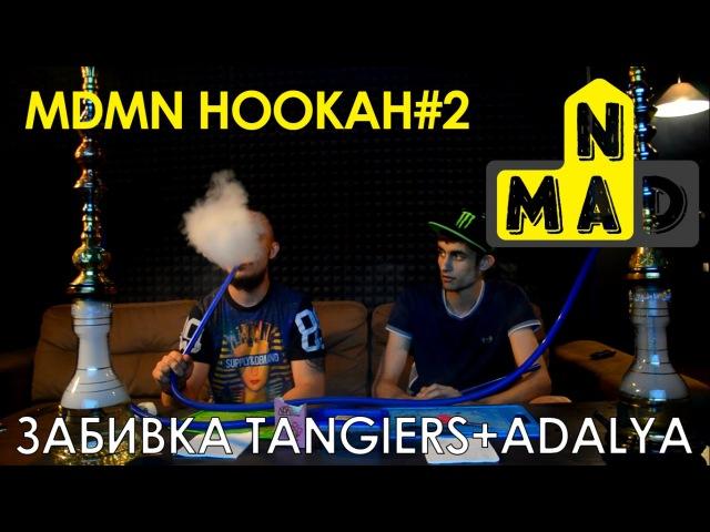 Забивка табака Tangiers MDMN hookah 2