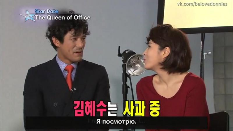 Star Date с О Чжи Хо и Ким Хё Су Королева офиса