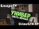  CrimeGTA RP  2 Универ (часть первая)  EscapeTV 