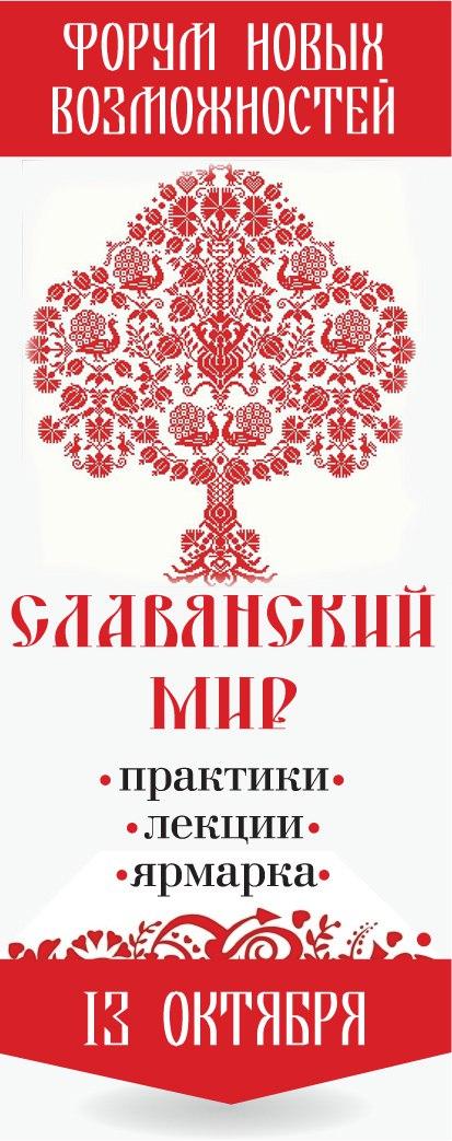 Афиша Красноярск СЛАВЯНСКИЙ МИР Форум новых возможностей