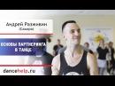 Основы партнеринга в танце. Андрей Разживин, Самара