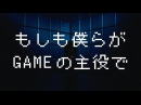 DAOKO 『もしも僕らがGAMEの主役で』 Music Video[HD]