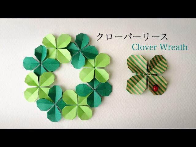 折り紙 クローバーリース Clover wreath Origami(カミキィ kamikey)