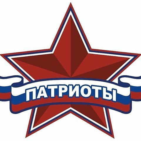 Эмблема патриоты россии