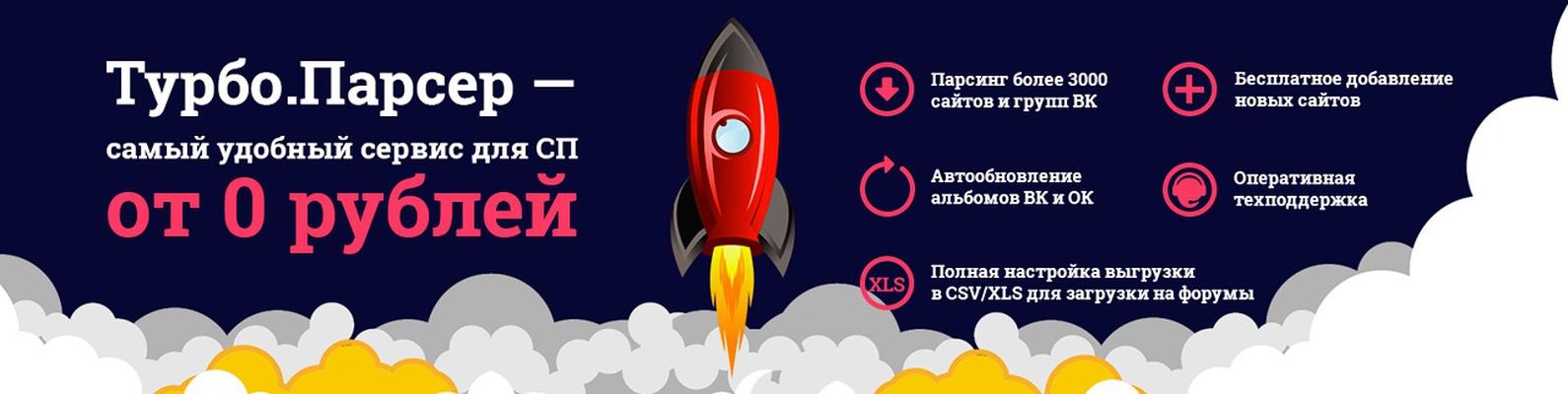 facaab282ea3 🚀 Турбо.Парсер - самый удобный парсер для СП🚀   ВКонтакте